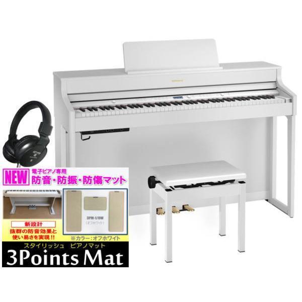 電子ピアノローランドデジタルピアノHP702WHS(組立設置配送・防音防振マット専用高低自在椅子ヘッドホン2個セット)