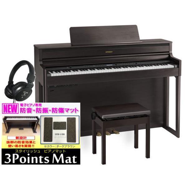 電子ピアノローランドデジタルピアノHP704DRS(組立設置配送・防音防振マット専用高低自在椅子ヘッドホン2個セット)