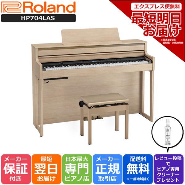 電子ピアノローランドデジタルピアノHP704LAS(組立設置込)