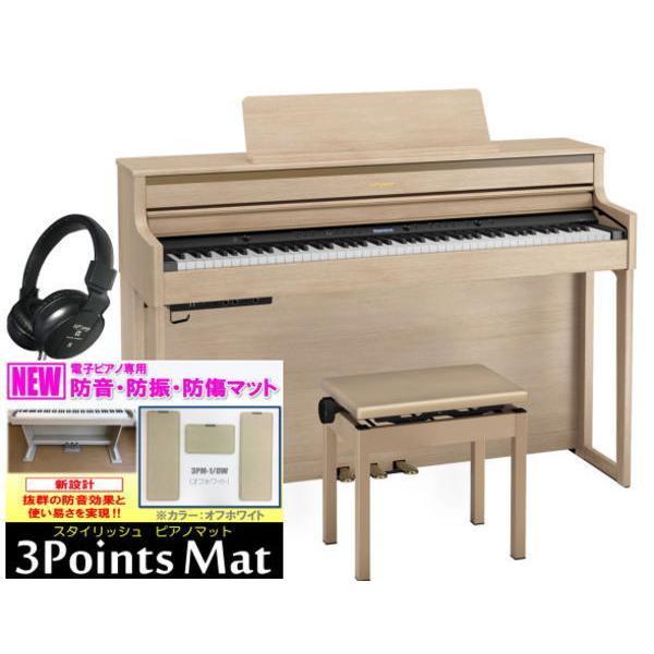 電子ピアノローランドデジタルピアノHP704LAS(組立設置配送・防音防振マット専用高低自在椅子ヘッドホン2個セット)
