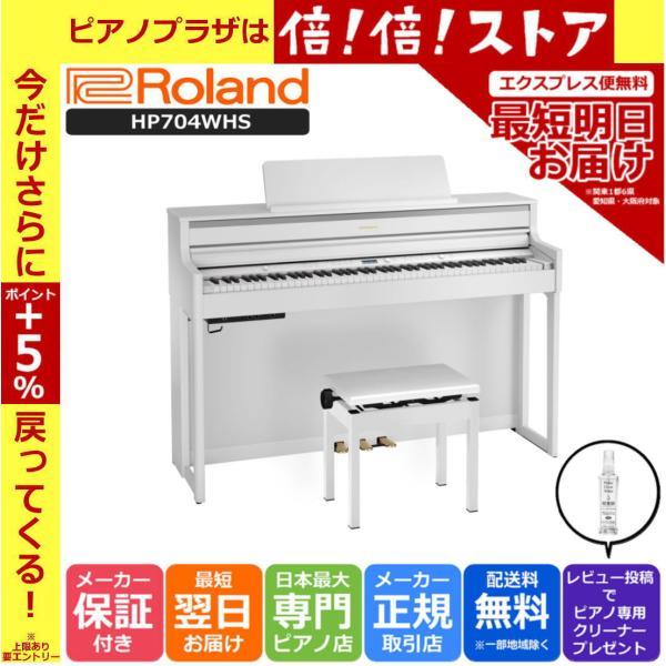電子ピアノローランドデジタルピアノHP704WHS(組立設置込)