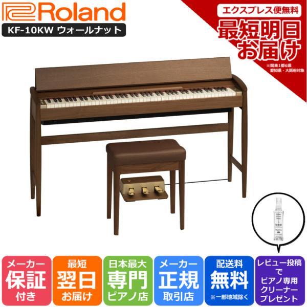電子ピアノローランドデジタルピアノKIYOLAKF-10KW(組立設置込)
