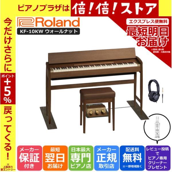 電子ピアノローランドデジタルピアノKIYOLAKF-10KW(組立設置配送・防音防振マット専用高低自在椅子ローランドヘッドホンR