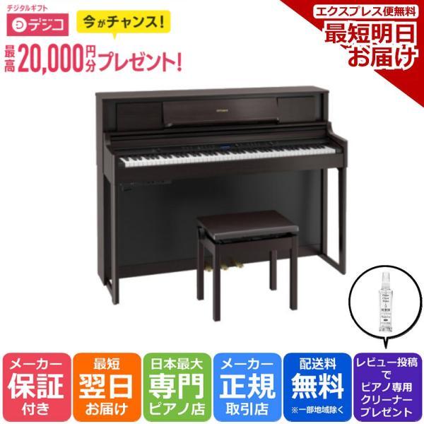 電子ピアノローランドデジタルピアノLX705DRS(組立設置込)