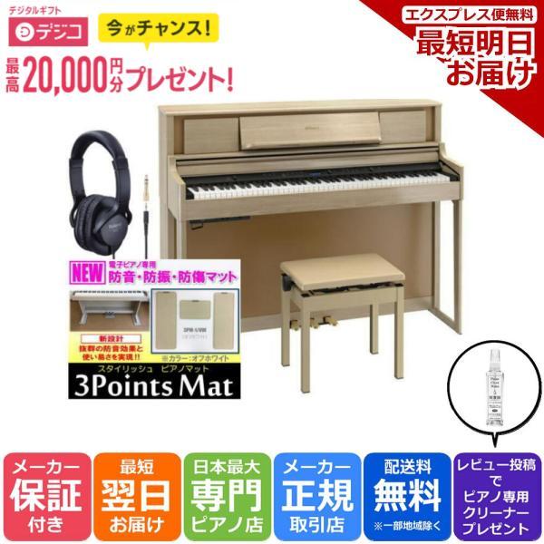 電子ピアノローランドデジタルピアノLX705LAS(組立設置配送・防音防振マット専用高低自在椅子ローランドヘッドホンRH-5セッ