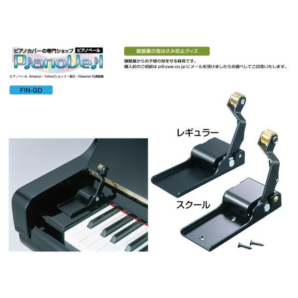 FIN-GD-regular フィンガード 鍵盤蓋開閉補助具 鍵盤蓋はさみ防止 レギュラー