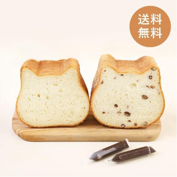 ねこねこ食パン(プレーン&あずき)