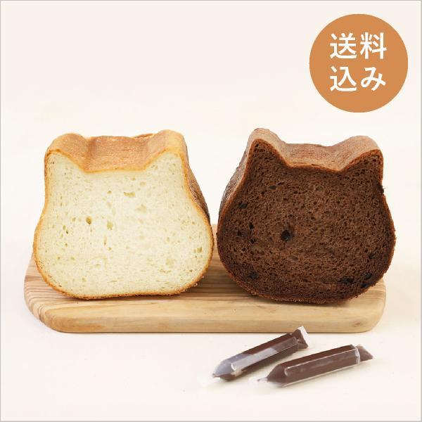 ねこねこ食パン(プレーン&チョコ)