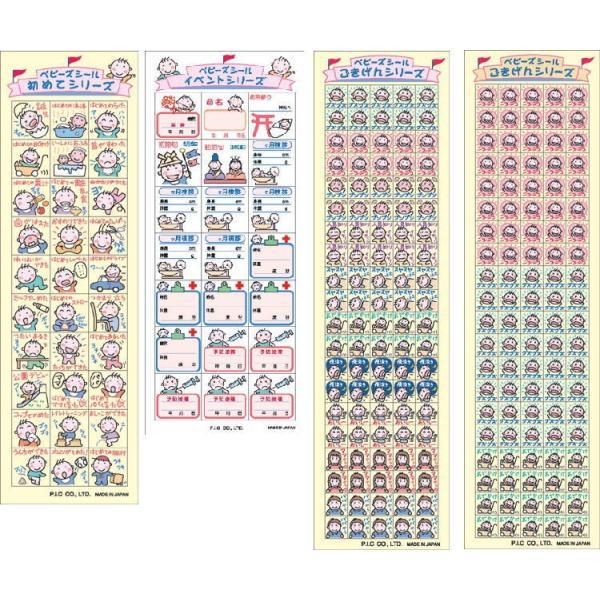 ベビーズシールセット・育児日記用シール【郵便配達商品送料300円】