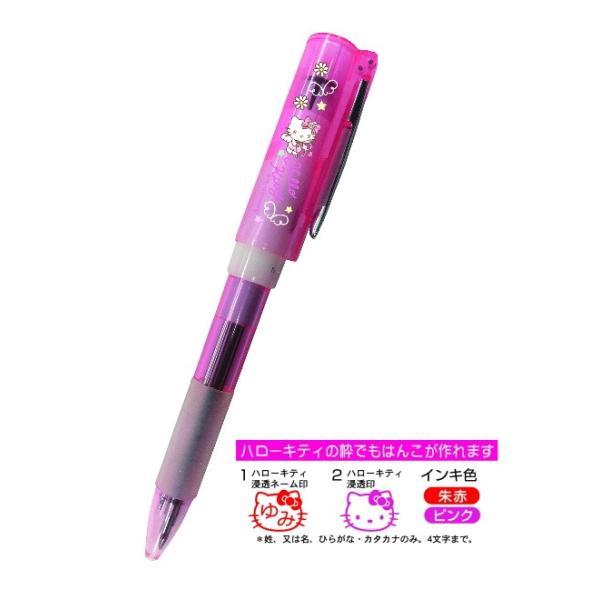 サンリオスタンペン4Fキャップレス  ハローキティ 1本で4役の多機能ネームペンのロングセラー
