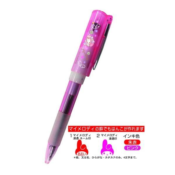 サンリオスタンペン4Fキャップレス  マイメロディー 1本で4役の多機能ネームペンのロングセラー