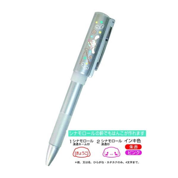 サンリオスタンペン4Fキャップレス  シナモンロール 1本で4役の多機能ネームペンのロングセラー