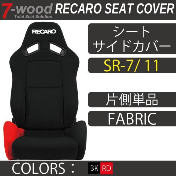 【特典付き】レカロシートカバー シートサイドカバー SR-7/11 FKファブリック 2colors 片側単品 7-wood pick-up