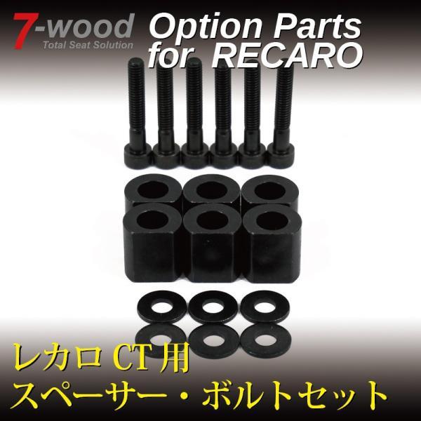 レカロCT用スペーサー・ボルトセット 黒色クロメート・防錆ボルト 7-wood pick-up