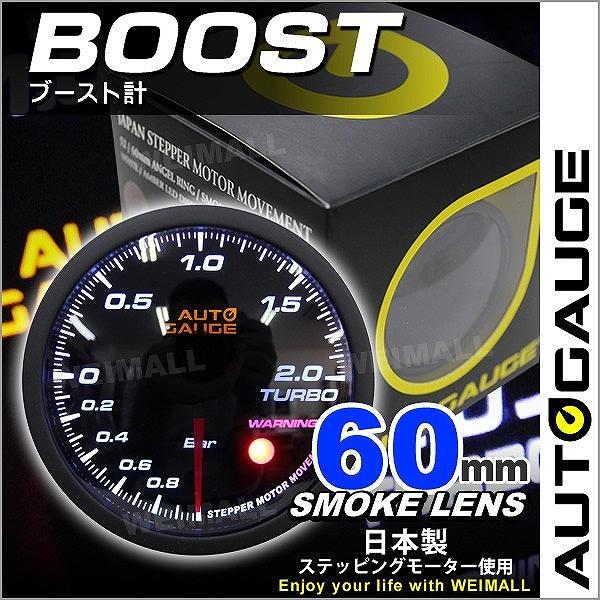 オートゲージ ブースト計 60mm 60Φ 追加メーター 日本製ステッピングモーター スモークレンズ ワーニング機能 360シリーズ|pickupplazashop