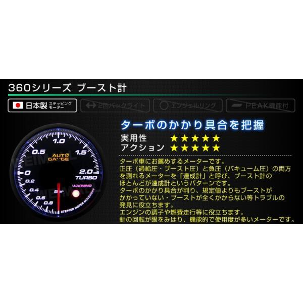 オートゲージ ブースト計 60mm 60Φ 追加メーター 日本製ステッピングモーター スモークレンズ ワーニング機能 360シリーズ|pickupplazashop|02