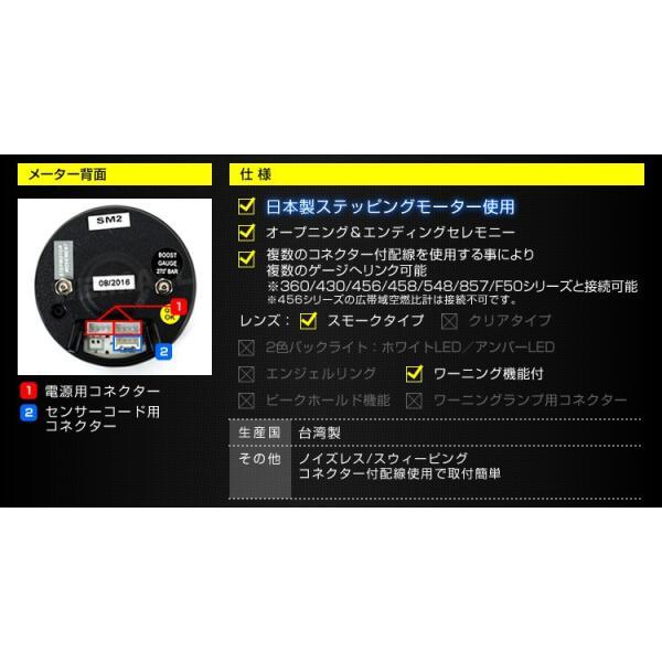 オートゲージ ブースト計 60mm 60Φ 追加メーター 日本製ステッピングモーター スモークレンズ ワーニング機能 360シリーズ|pickupplazashop|03