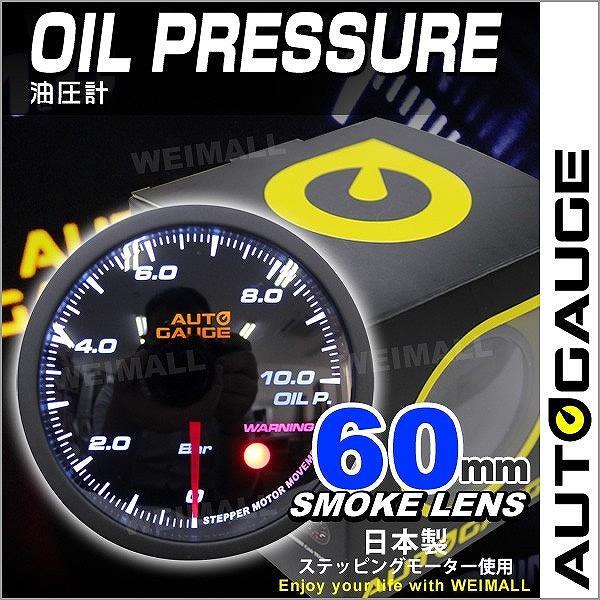 オートゲージ 油圧計 60mm 60Φ 追加メーター 日本製ステッピングモーター スモークレンズ ワーニング機能 360シリーズ 自動車 pickupplazashop