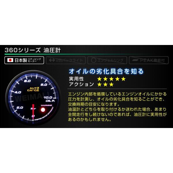 オートゲージ 油圧計 60mm 60Φ 追加メーター 日本製ステッピングモーター スモークレンズ ワーニング機能 360シリーズ 自動車 pickupplazashop 02