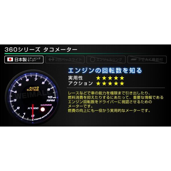オートゲージ タコメーター 60mm 60Φ 追加メーター 日本製ステッピングモーター スモークレンズ ワーニング機能 360シリーズ 回転計|pickupplazashop|02