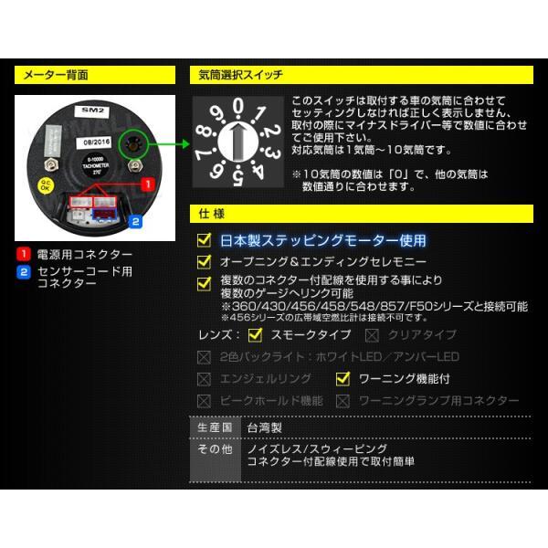 オートゲージ タコメーター 60mm 60Φ 追加メーター 日本製ステッピングモーター スモークレンズ ワーニング機能 360シリーズ 回転計|pickupplazashop|03
