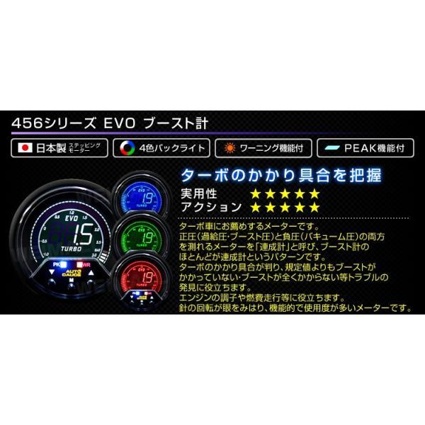 オートゲージ ブースト計 60mm 60Φ 4色バックライト 456シリーズ 日本製ステッピングモーター ピークホールド 追加メーター|pickupplazashop|02