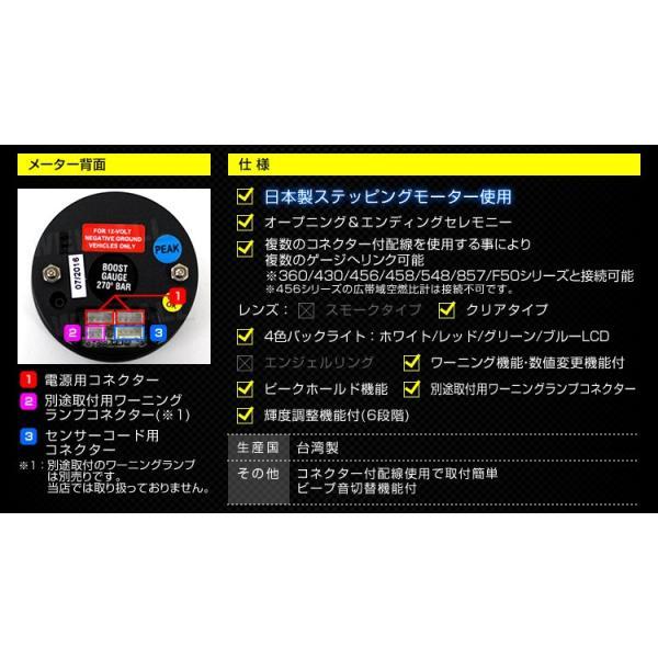 オートゲージ ブースト計 60mm 60Φ 4色バックライト 456シリーズ 日本製ステッピングモーター ピークホールド 追加メーター|pickupplazashop|03