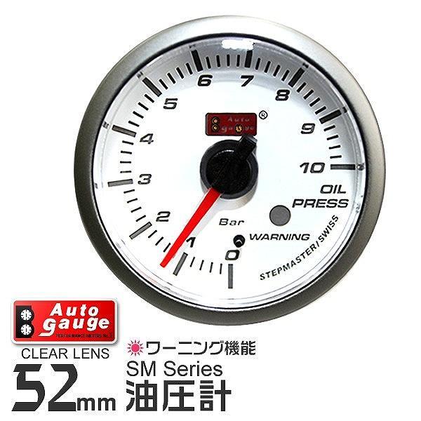 オートゲージ 油圧計 SM 52Φ ホワイトフェイス ブルーLED ワーニング機能付 自動車|pickupplazashop