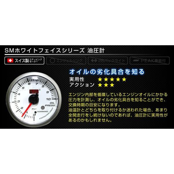 オートゲージ 油圧計 SM 52Φ ホワイトフェイス ブルーLED ワーニング機能付 自動車|pickupplazashop|02