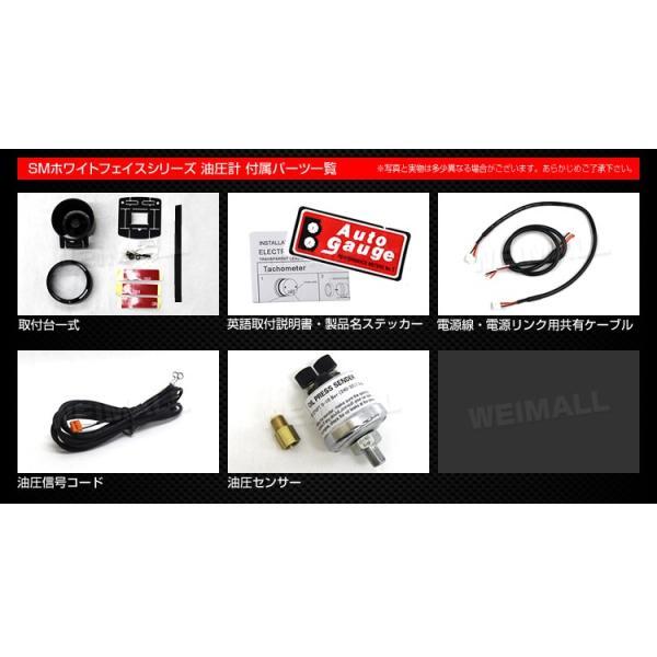 オートゲージ 油圧計 SM 52Φ ホワイトフェイス ブルーLED ワーニング機能付 自動車|pickupplazashop|04