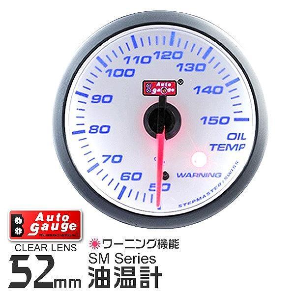 オートゲージ 油温計 SM 52Φ ホワイトフェイス ブルーLED ワーニング機能付|pickupplazashop