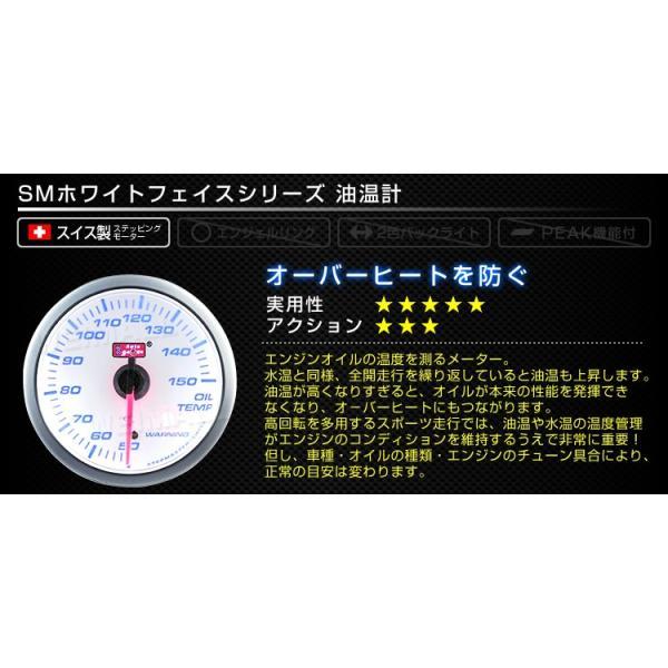 オートゲージ 油温計 SM 52Φ ホワイトフェイス ブルーLED ワーニング機能付|pickupplazashop|02
