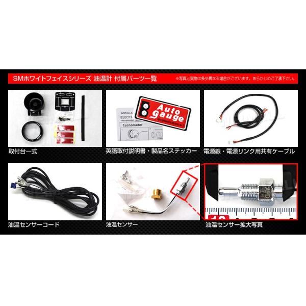 オートゲージ 油温計 SM 52Φ ホワイトフェイス ブルーLED ワーニング機能付|pickupplazashop|04