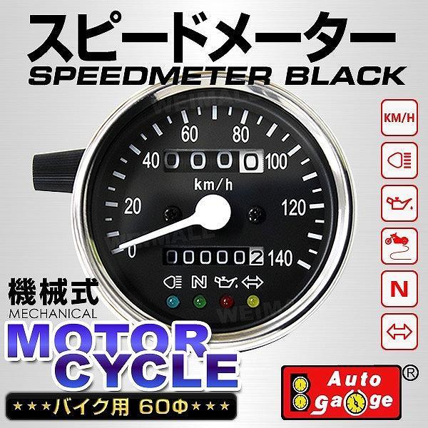 オートゲージ スピードメーター 60Φ バイク用 ブルーLED 機械式 バイク スピードメーター|pickupplazashop