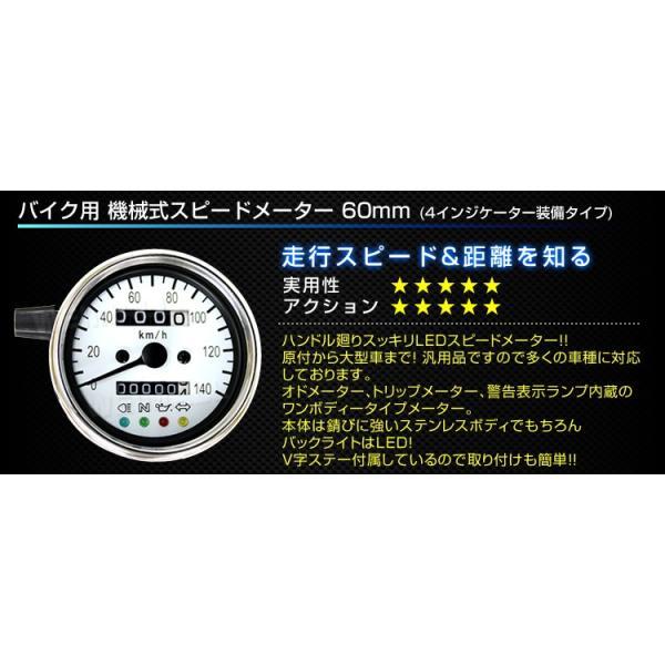 オートゲージ スピードメーター 60Φ バイク用 ブルーLED 機械式 バイク スピードメーター|pickupplazashop|02