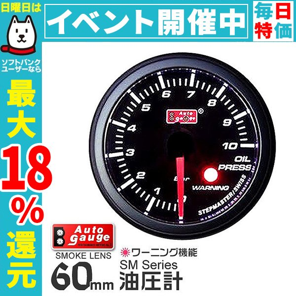 オートゲージ 油圧計 SM 60Φ ホワイトLED ワーニング機能付 自動車|pickupplazashop