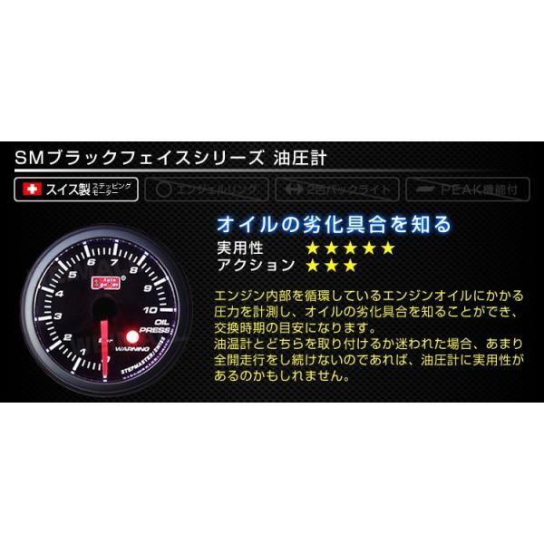 オートゲージ 油圧計 SM 60Φ ホワイトLED ワーニング機能付 自動車|pickupplazashop|02