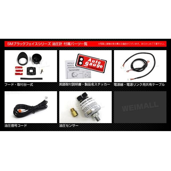 オートゲージ 油圧計 SM 60Φ ホワイトLED ワーニング機能付 自動車|pickupplazashop|04