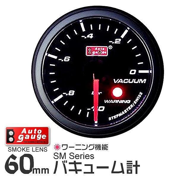 オートゲージ バキューム計 SM 60Φ ホワイトLED ワーニング機能付 自動車用 負圧計|pickupplazashop