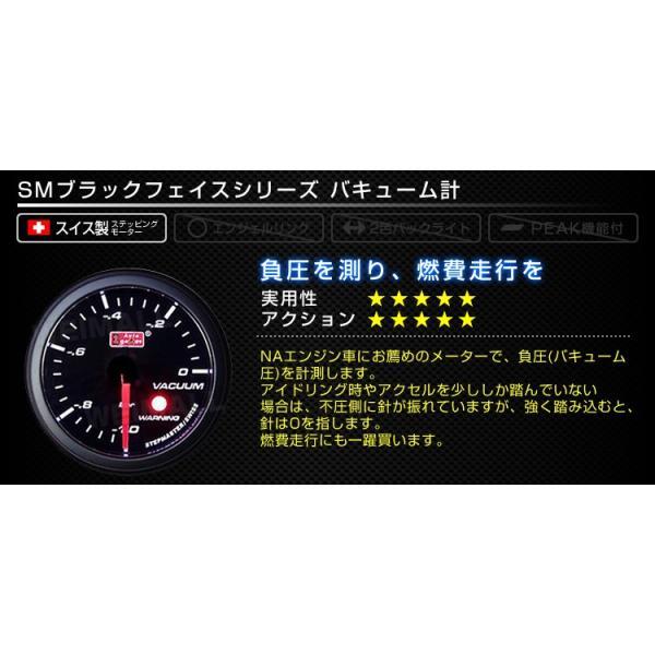 オートゲージ バキューム計 SM 60Φ ホワイトLED ワーニング機能付 自動車用 負圧計|pickupplazashop|02