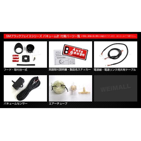 オートゲージ バキューム計 SM 60Φ ホワイトLED ワーニング機能付 自動車用 負圧計|pickupplazashop|04
