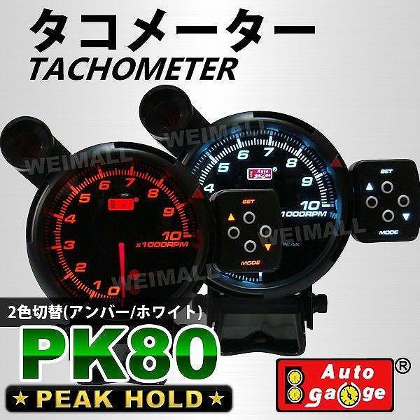 オートゲージ タコメーター PK 80Φ 4色LED 外付ワーニングライト コントロールボックス 回転計|pickupplazashop