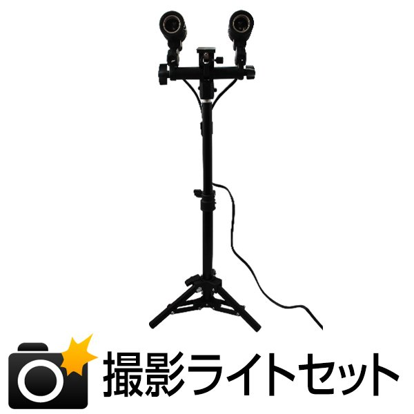 撮影ライト スタジオライト 撮影スタンド カメラ用ストロボ|pickupplazashop