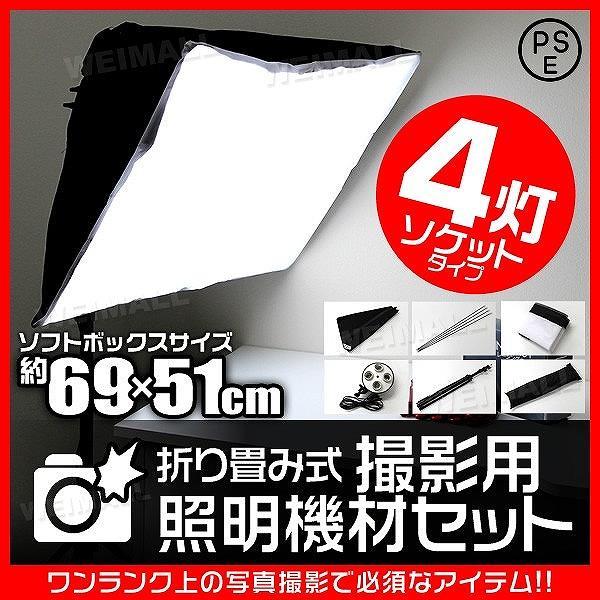 撮影 照明 撮影照明セット 69cm×51cm 4灯ソケット 撮影キット 撮影 ライト led 撮影用 照明 撮影用ライト 写真撮影 カメラ用ストロボ