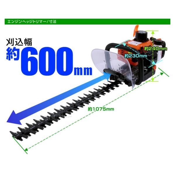 ヘッジトリマー エンジンヘッジトリマー 両刃60cm 22ccエンジン搭載 バリカン トリマー ヘッジトリマー|pickupplazashop|10