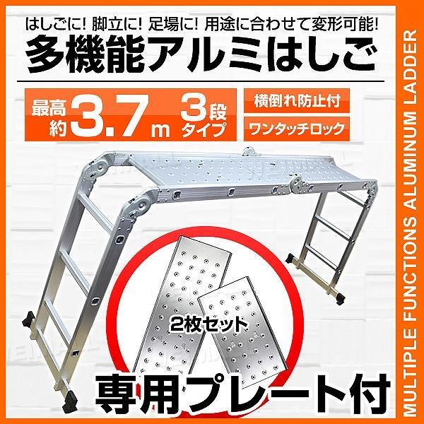 はしご 伸縮 アルミ 伸縮はしご 多機能 脚立 作業台 伸縮 足場 梯子 ハシゴ 3段 3.7m 折りたたみ式  専用プレートあり 雪下ろし|pickupplazashop