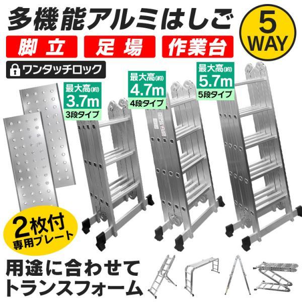 はしご 伸縮 アルミ 伸縮はしご 多機能 脚立 作業台 伸縮 足場 梯子 ハシゴ 3段 3.7m 折りたたみ式  専用プレートあり 雪下ろし|pickupplazashop|02