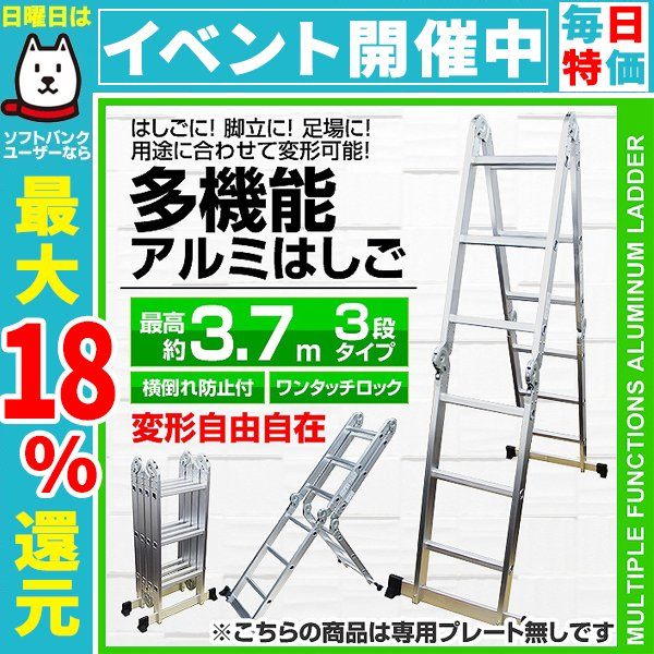 はしご 伸縮 アルミ 伸縮はしご 多機能 脚立 作業台 伸縮 足場 梯子 ハシゴ 3段 3.7m 折りたたみ式  専用プレート あり - なし選択可 雪下ろし|pickupplazashop