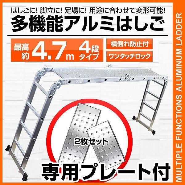 多機能 はしご アルミ 伸縮 脚立 作業台 伸縮 梯子 ハシゴ 足場 4段 4.7m 折りたたみ式 雪下ろし 専用プレートあり 踏み台
