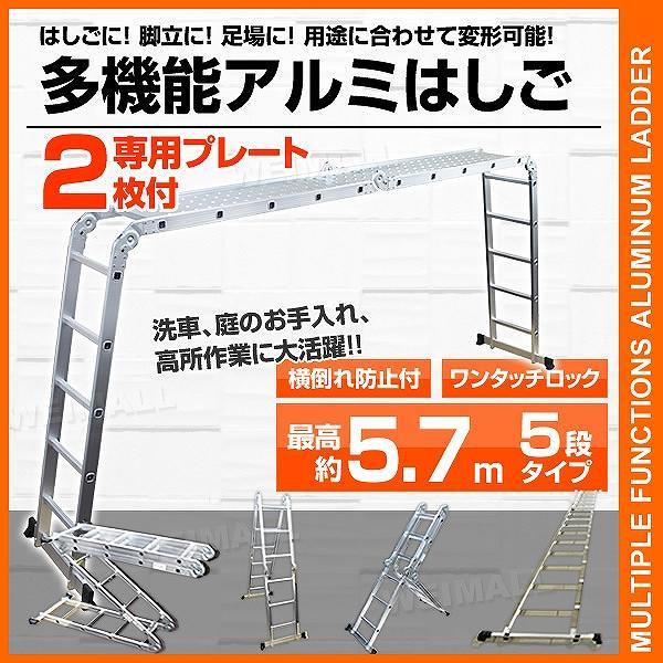 多機能 はしご アルミ 伸縮 はしご 脚立 作業台 梯子 ハシゴ 足場 伸縮 5段 5.8m 折りたたみ式  剪定 専用プレートあり 雪下ろし|pickupplazashop